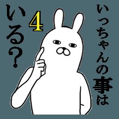 いっちゃんが使う面白名前スタンプ4【冬】