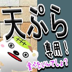 ★超天ぷら専用★(天ぷら一択)