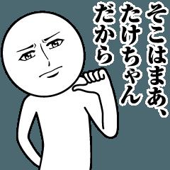 たけちゃんの真顔の名前スタンプ