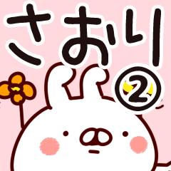 【さおり】専用2