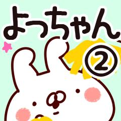 【よっちゃん】専用2