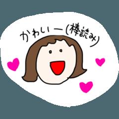 ハナ子の日常会話