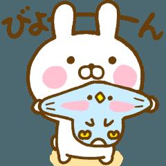 うさひな with ぺんぺん 17
