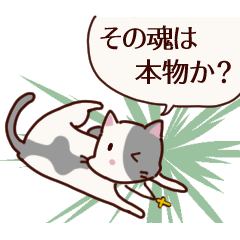 [LINEスタンプ] こじらせネコ