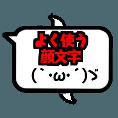 顔文字【決定版】