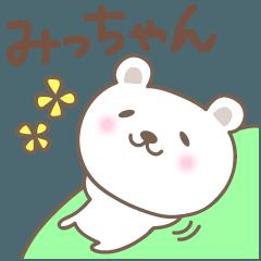 みっちゃんシロクマ polar bear Micchan