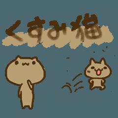 [LINEスタンプ] くすみ猫の一言