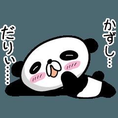 【かずし】だれパンダ