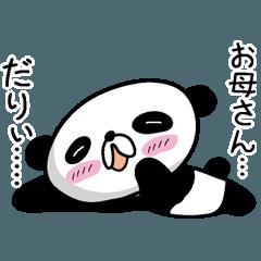 【お母さん】だれパンダ