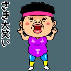 ダンシング★さき★ 名前スタンプ