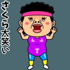 ダンシング★さくら★ 名前スタンプ