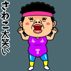 ダンシング★さわこ★ 名前スタンプ
