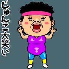 ダンシング★じゅんこ★ 名前スタンプ