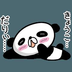 【きょうこ】だれパンダ