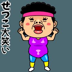 ダンシング★せつこ★ 名前スタンプ