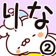 【りな】専用2