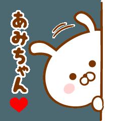 ♥愛しのあみちゃん♥に送るスタンプ