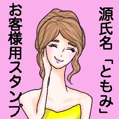 源氏名「ともみ」営業お客様用スタンプ