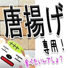 ★超唐揚げ専用★(唐揚げ一択)