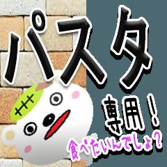 ★超パスタ専用★(パスタ一択)