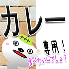 ★超カレー専用★(カレー愛)