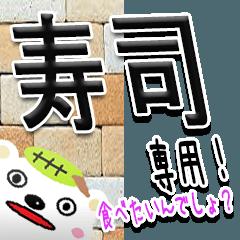 ★超お寿司専用★(寿司一択)