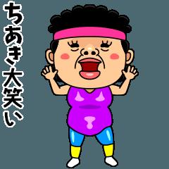ダンシング★ちあき★ 名前スタンプ