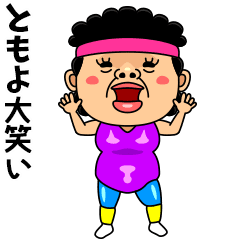 ダンシング★ともよ★ 名前スタンプ