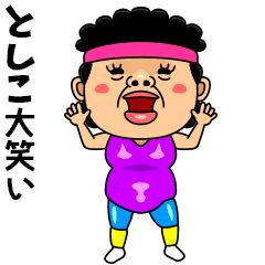 ダンシング★としこ★ 名前スタンプ