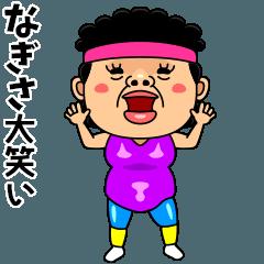 ダンシング★なぎさ★ 名前スタンプ
