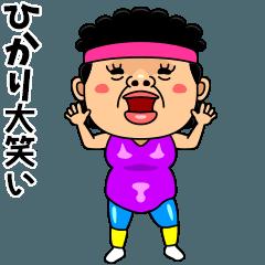 ダンシング★ひかり★ 名前スタンプ
