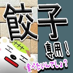 ★超餃子専用★(餃子一択)