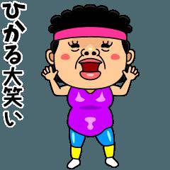 ダンシング★ひかる★ 名前スタンプ
