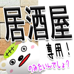 ★超居酒屋専用★(居酒屋一択)