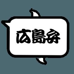広島弁【決定版】