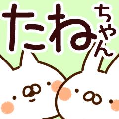 【たねちゃん】専用
