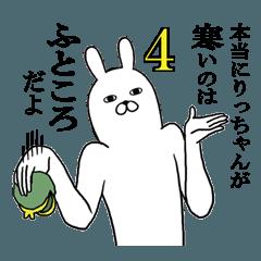 りっちゃんが使う面白名前スタンプ4【冬】