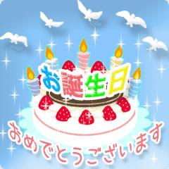 動く♪お誕生日♥お祝いコレクション!