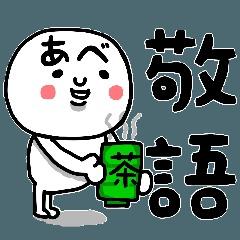 『あべ』さん専用の敬語のスタンプ