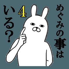 めぐみが使う面白名前スタンプ4【冬】