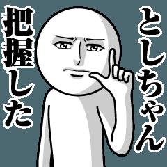 としちゃんの真顔の名前スタンプ