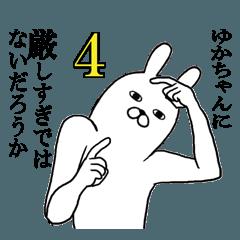 ゆかちゃんが使う面白名前スタンプ4【冬】