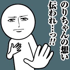 のりちゃんの真顔の名前スタンプ