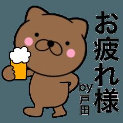 【戸田】が使う主婦が作ったデカ文字ネコ