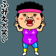 ダンシング★ふみえ★ 名前スタンプ