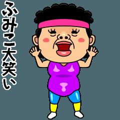 ダンシング★ふみこ★ 名前スタンプ