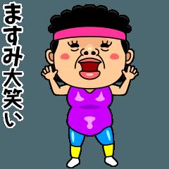ダンシング★ますみ★ 名前スタンプ