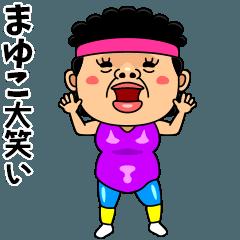 ダンシング★まゆこ★ 名前スタンプ