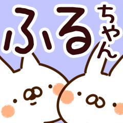 【ふるちゃん】専用