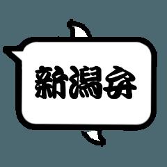 新潟弁【決定版】2